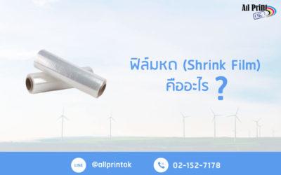 ฟิล์มหด (Shrink Film) คืออะไร ใครคิดจะทำฉลากน้ำดื่มต้องรู้ !