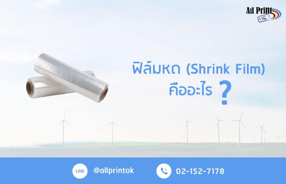 ฟิล์มหด Shrink Film คืออะไร
