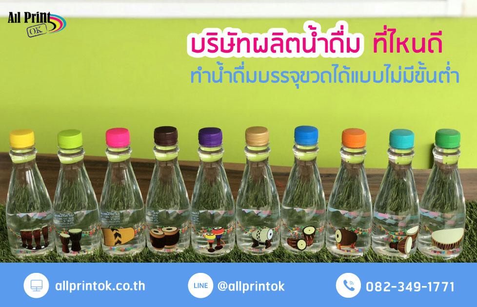 บริษัทผลิตน้ำดื่ม บรรจุขวดที่ไหนดี