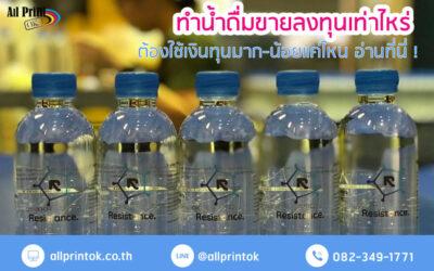 ทำน้ำดื่มขายลงทุนเท่าไหร่ ราคาสูงมั้ย เป็นเจ้าของแบรนด์น้ำดื่มได้ง่ายๆ ที่นี่