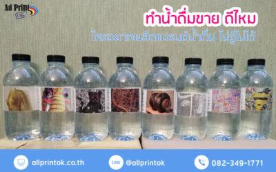 ทำน้ำดื่มขาย ดีไหม ใครอยากผลิตน้ำดื่มต้องรู้จริง ๆ ไม่รู้ไม่ได้เด็ดขาด !