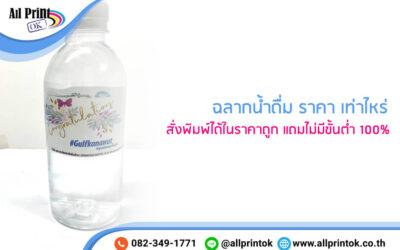 ฉลากน้ำดื่ม ราคา เท่าไหร่ สั่งพิมพ์ได้ในราคาถูก แถมไม่มีขั้นต่ำ 100%