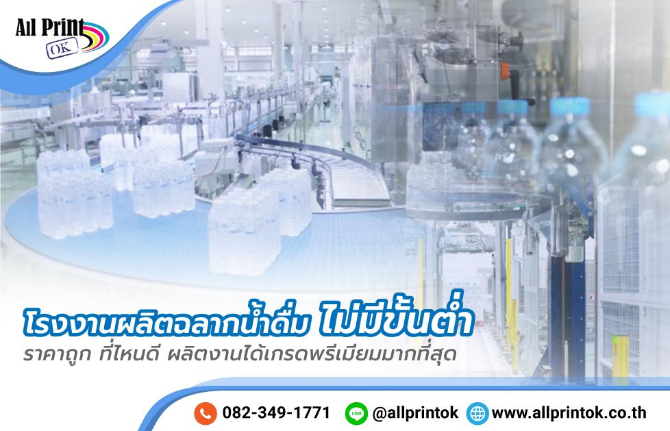โรงงานผลิตฉลากน้ำดื่ม เลือกใช้บริการเจ้าไหนดี