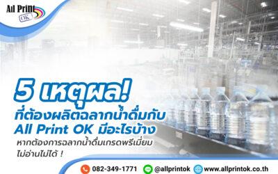 5 เหตุผล ที่ต้องผลิตฉลากน้ำดื่ม กับ All Print OK มีอะไรบ้าง หากต้องการฉลากน้ำดื่มเกรดพรีเมี่ยม ไม่อ่านไม่ได้ !