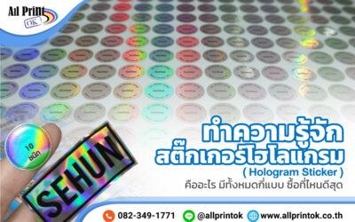 ทำความรู้จัก ' สติ๊กเกอร์โฮโลแกรม ( Hologram Sticker ) ' คืออะไร มีทั้งหมดกี่แบบ ซื้อที่ไหนดีสุด